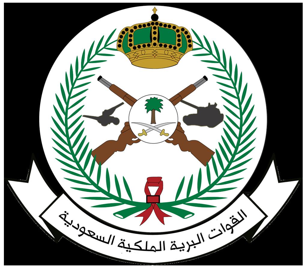 فتح القبول والتسجيل في القوات البرية الملكية السعودية(قيادة سلاح التموين)