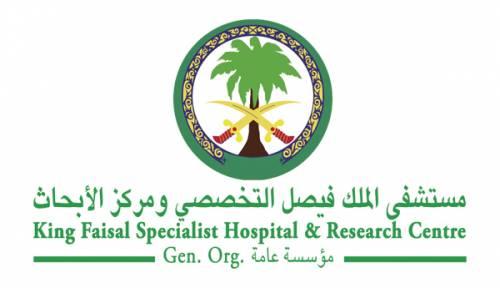 مستشفى الملك فيصل التخصصي | وظائف متنوعة للرجال بالرياض
