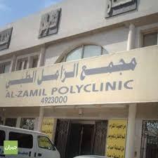 وظائف مجمع الزامل الطبي في الرياض