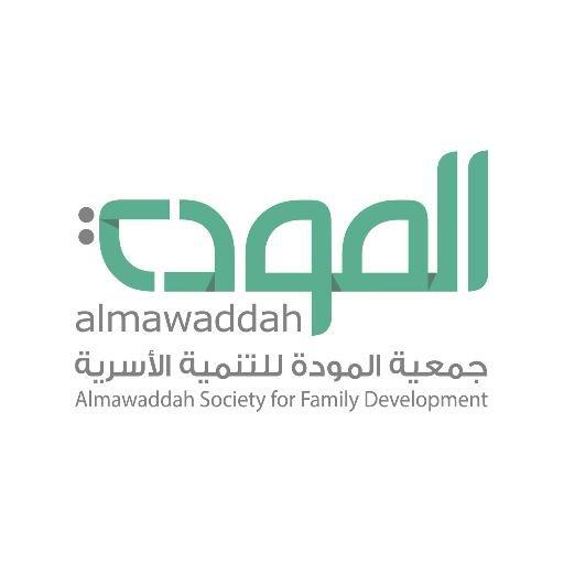 جمعية مودة للتنمية الأسرية | وظائف شاغرة للرجال و للنساء