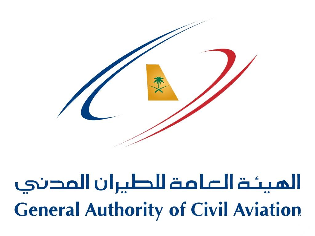 الهيئة العامة للطيران المدني تعلن فتح التسجيل في برنامج قادة المستقبل