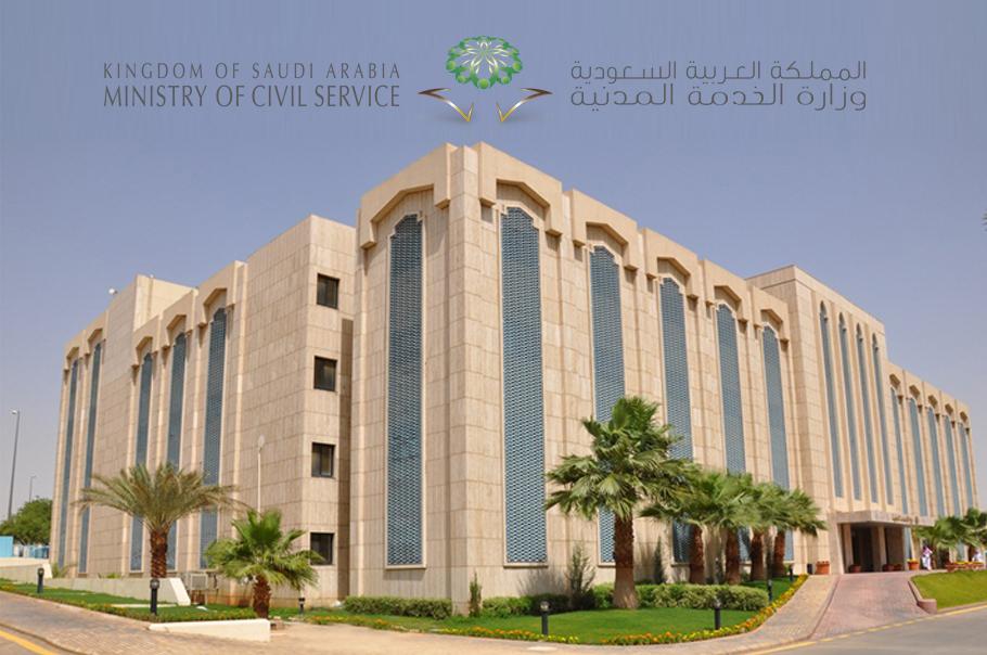 بالأسماء .. الخدمة المدنية تدعو (5000) متقدمة على الوظائف التعليمية لمطابقة بياناتهن
