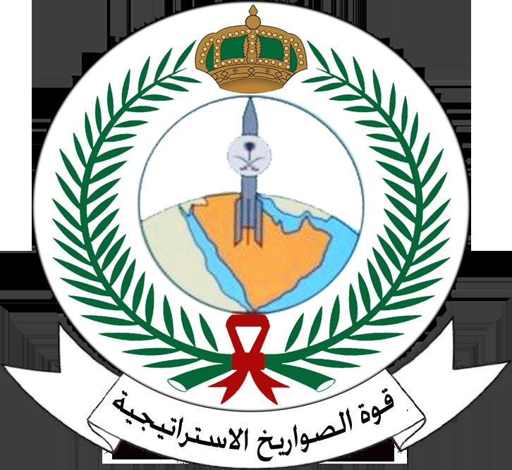 فتح باب القبول والتسجيل في قوة الصواريخ الاستراتيجية معاهد / ثانويه / تقنيه