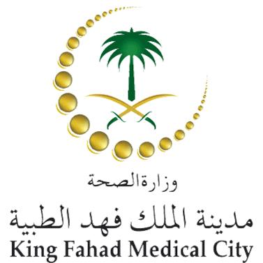 مدينة الملك فهد الطبية بالرياض تعلن برنامج تدريب و توظيف لحملة الثانوية