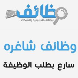 | وظائف نسائية شاغرة براتب يصل الى 5500 #الطائف