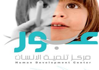 وظائف شاغرة بمجموعة مراكز تنمية الانسان في عسير وجازان والنعيرية- رجال و نساء