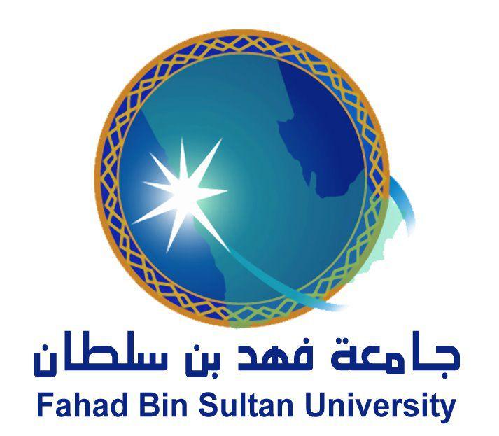 تعلن جامعة فهد بن سلطان عن توفر وظائف إدارية وأكاديمية شاغرة
