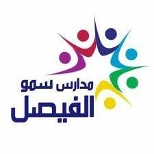 وظائف شاغره في مدارس سمو الفيصل الاهلية #الخفجي