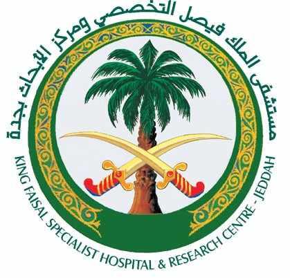 وظائف في مستشفى الملك فيصل التخصصي