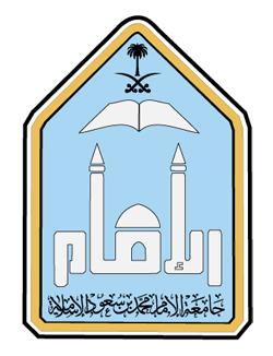 جامعه الامام محمد بن سعودالاسلاميه تفتح القبول فالانتساب المطور والتعليم عن بعد للبكالريوس للفصل الدراسي الثاني للعام١٤٣٨