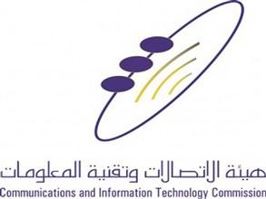 وظائف نسائية شاغره في هيئة الاتصالات وتقنية المعلومات