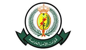 وظائف في قوات الأمن الخاصة