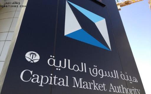 هيئة السوق المالية تعلن عن حاجتها لشغل وظيفتين لديها