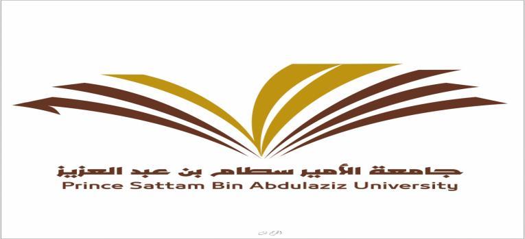 جامعة الأمير سطام تعلن عن وظائف إدارية شاغرة