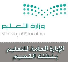 الإعلان عن وظائف تربوية شاغرة الإدارة العامة للتعليم بمنطقة القصيم