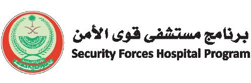 وظيفة صحية شاغرة بمستشفى قوى الأمن في الرياض