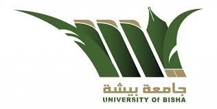 جامعة بيشة | وظائف أكاديمية شاغرة للرجال و للنساء