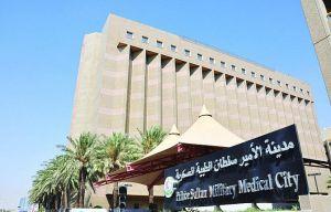 وظائف شاغرة في مدينة الأمير سلطان الطبية العسكرية بالرياض