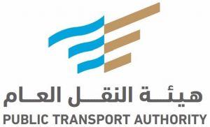 وظائف هيئة النقل العام للجنسين عدة تخصصات