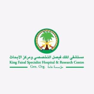 وظائف شاغرة لجميع المؤهلات في مستشفى الملك فيصل التخصصي