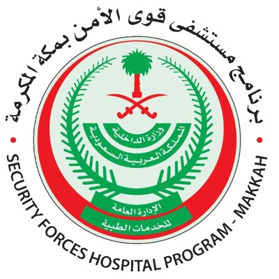 وظائف طبية شاغرة للرجال وللنساء في مستشفى قوى الأمن بمكة المكرمة