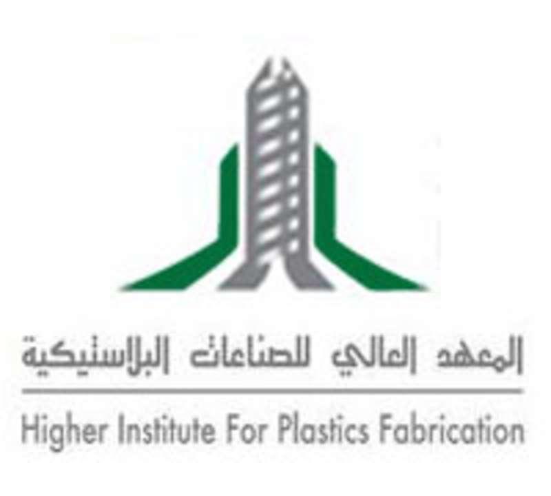 بدأ التسجيل في دبلوم المعهد العالي للصناعات البلاستيكية لحملة الثانوية جميع التخصصات