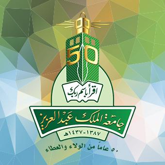 جامعة الملك عبدالعزيز | وظيفتان معيد للرجال بكلية الهندسة