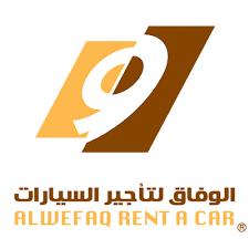 وظائف شاغره في شركة الوفاق لتاجير السيارات
