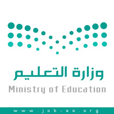 وزارة التعليم تعلن الأسبوع المقبل آلية حصر الراغبين والراغبات في الانتقال من الوظائف الإدارية إلى التعليمة