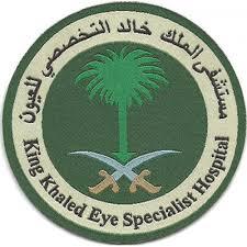 مستشفى الملك خالد للعيون    وظائف شاغرة للرجال وللنساء