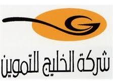 شركة الخليج للتموين | وظائف للرجال وللنساء بمنطقة جازان