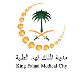 مدينة الملك فهد الطبية | وظائف شاغرة بالرياض لحملة الدبلوم فمافوق