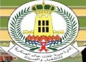 وظائف لحملة البكالوريوس في مدينة الملك خالد العسكرية