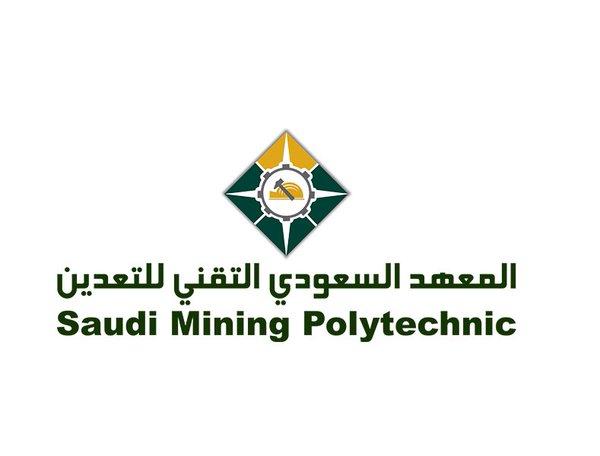 تدريب منتهي بالتوظيف في  المعهد السعودي التقني للتعدين