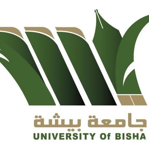 وظائف شاغرة  جامعة بيشة