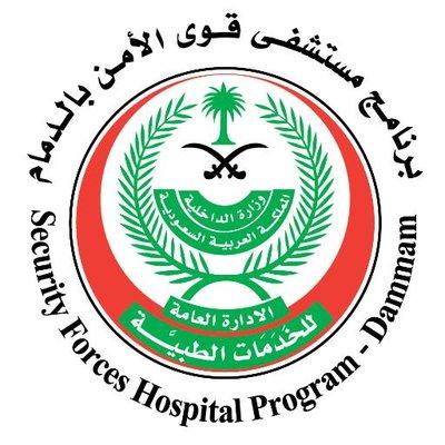 مستشفى قوى الأمن بالدمام | 27 وظيفة تمريض للرجال شاغرة