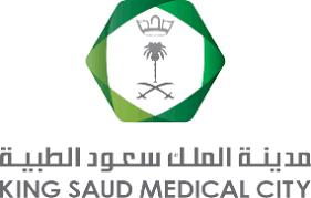 مدينة الملك سعود الطبية | 50 وظيفة لحملة البكالوريوس تخصص تمريض