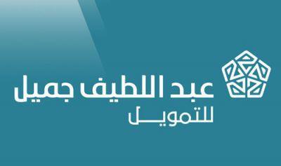 تفاصيل 20 وظيفة لحملة الثانوية في شركة عبداللطيف للتمويل عدة مناطق