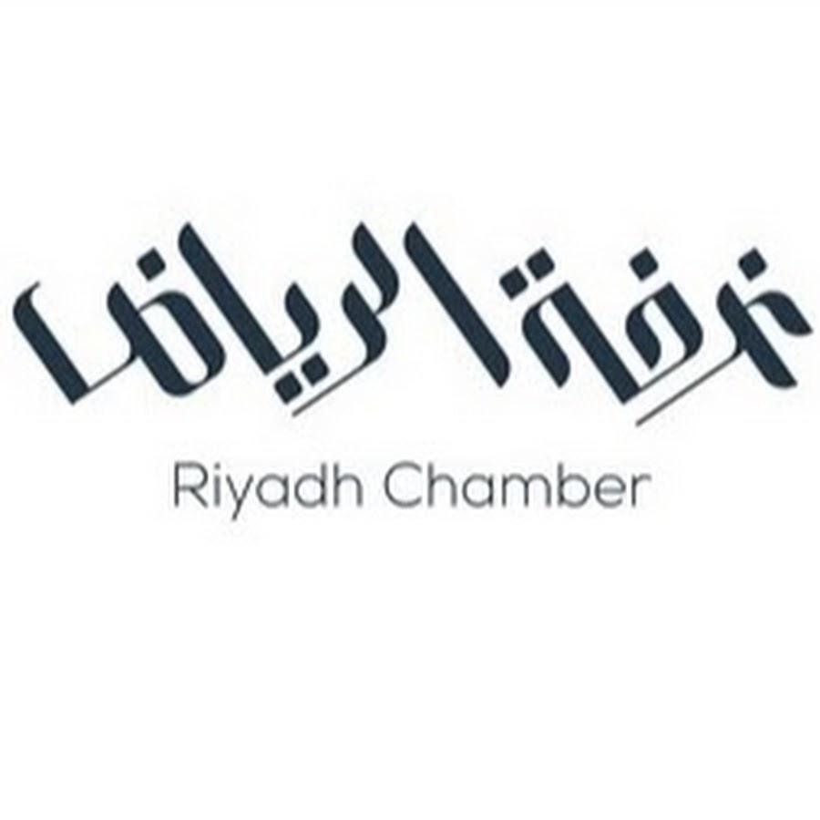 وظائف للرجال بالقطاع الخاص في غرفة الرياض
