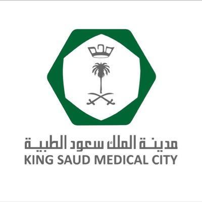 15 وظيفة إدارية وصحية لحملة البكالوريوس فمافوق في   مدينة الملك سعود الطبية