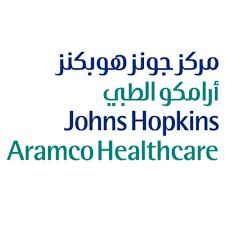 وظائف صحية وفنية لحملة الدبلوم فمافوق في مركز جونز هوبكنز أرامكو الطبي