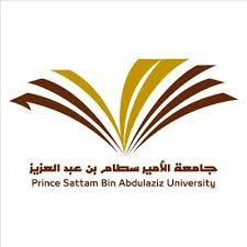 وظائف إدارية للرجال في جامعة الأمير سطام بالخرج