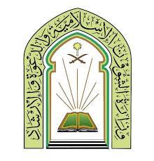 وظائف أئمة مساجد ومؤذنين بجدة في  وزارة الشؤون الاسلامية والدعوة والارشاد