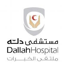 وظائف شاغرة لحملة الكفاءة فمافوق في مستشفى دله