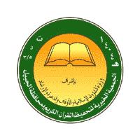 وظائف للرجال لحملة البكالوريوس فمافوق في الجمعية الخيرية لتحفيظ القرآن بالجبيل