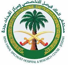 وظائف لحملة الثانوية فمافوق في مستشفى الملك فيصل التخصصي