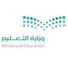 وظائف شاغرة في إدارة التعليم بمحافظة جدة