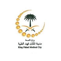 وظائف شاغرة في مدينة الملك فهد الطبية