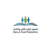 وظائف شاغرة في المعهد التقني للألبان والأغذية