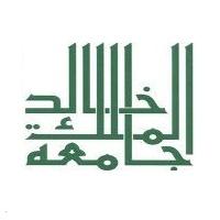 وظائف شاغرة في جامعة الملك خالد